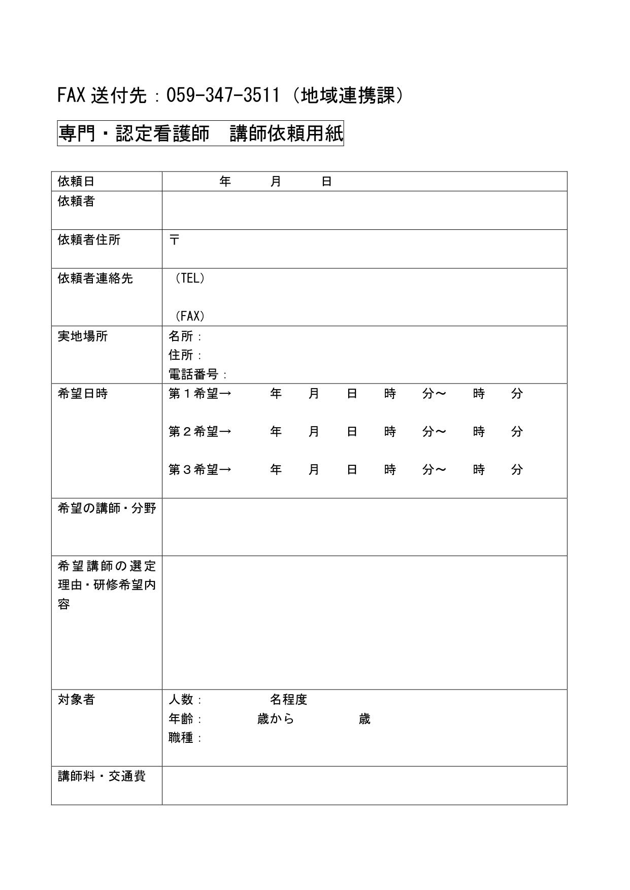 2019.8.1 [木] UP / 2019.8.1 [木] 更新専門・認定看護師出前研修のご案内